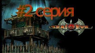 Seal Of Evil 2 серия (Убиваем короля змей)
