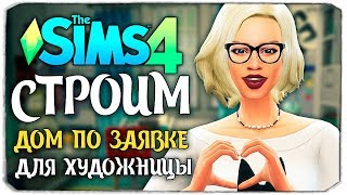 🔴 СТРОИМ УЮТНЫЙ ДОМИК ДЛЯ ХУДОЖНИЦЫ - The Sims 4