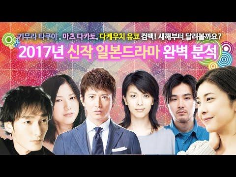 2017년 1분기 신작 일본드라마 기대작 7편! 기무라 타쿠야의 A LIFE 부터 콰르텟 까지!