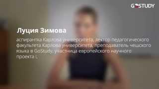 Педагог образовательного центра GoStudy Lucie Zimová о работе с иностранными студентами