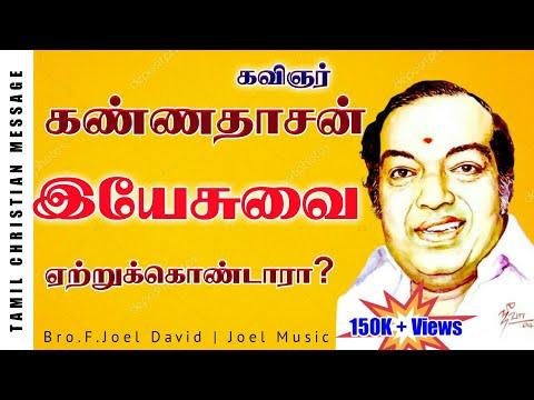 Testimony Of Kavignar Kannadasan  | Sathiyathin Kural # 1