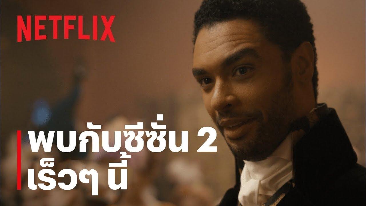 บริดเจอร์ตัน: วังวนรัก เกมไฮโซ (Bridgerton) | ประกาศซีซั่น 2 | Netflix
