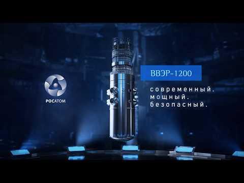 ВВЭР-1200: реактор нового поколения