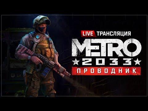 Метро 2033: Проводник - Первый сюжетный мод! 💥 #SDKMETROИГРОКАМ