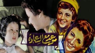 فيلم موعد مع السعادة / Mawed Maa El Saadah Movie