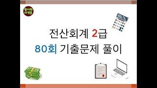 전산회계2급 80회 기출문제풀이[왕키위자격증]