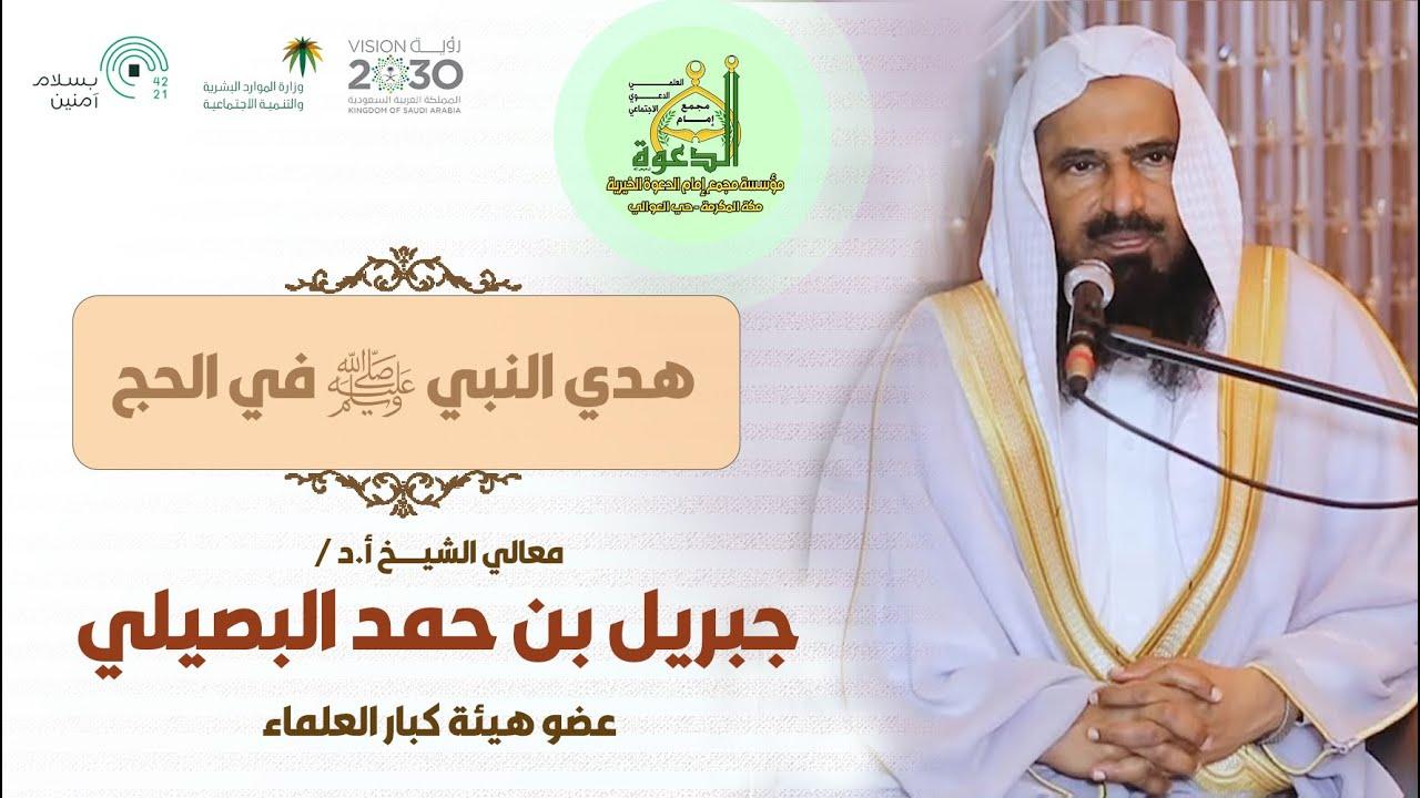 هدي النبي ﷺ في الحج لمعالي الشيـــــخ أ.د /جبريل بن حمد البصيلي عضو هيئة كبار العلماء