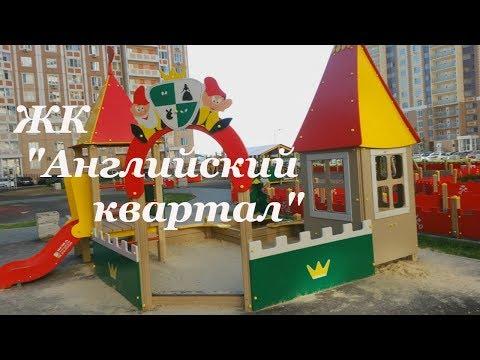 """Левенцовка / ЖК """"Английский квартал"""" / Ростов-на-Дону"""