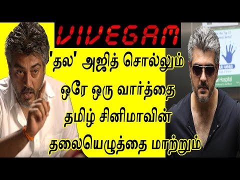 Ajith Vivegam Release Date | Tamil Cinema Association | Vivegam Official Trailer | Vivegam Songs