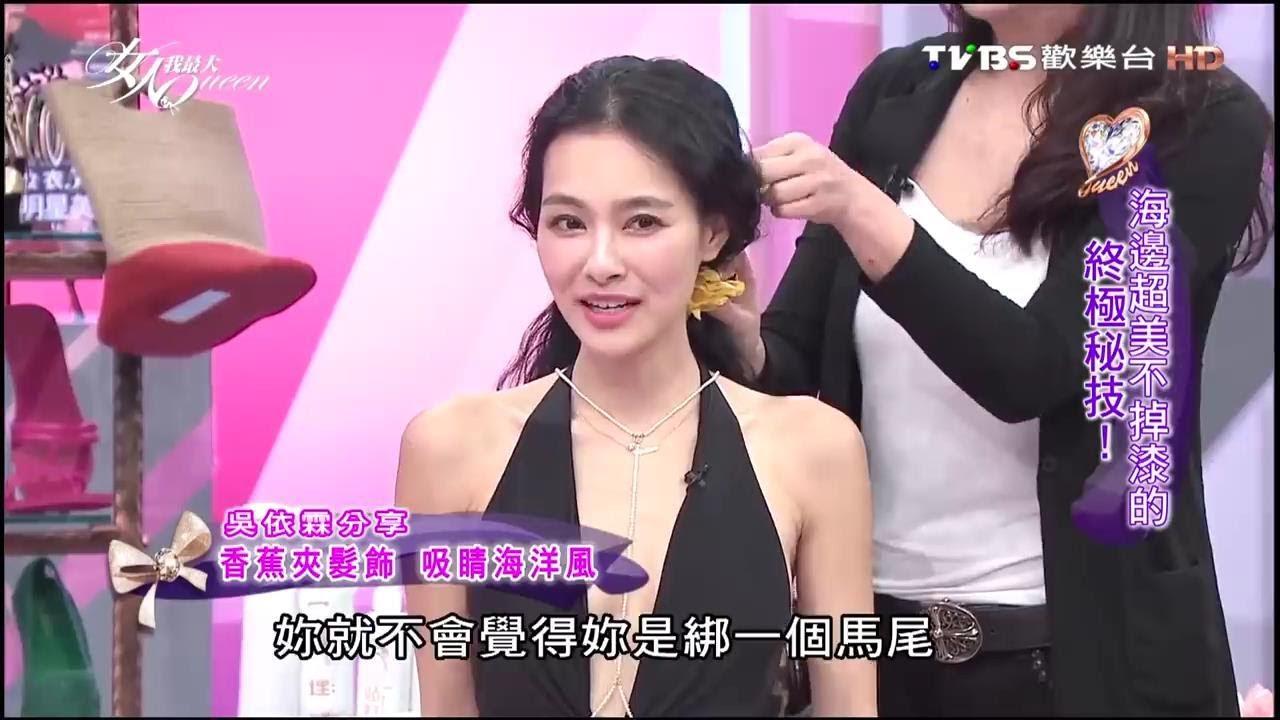 髮神示範王思佳 夏日戲水不NG!海邊最美的女神髮型教學【女人我最大精選】