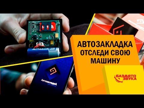 Как следить за своим авто? GPS модуль ОС АвтозакладкА. Обзор от Avtozvuk.ua