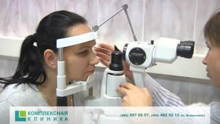Прием окулиста. Комплексная диагностика зрения.(В нашей клинике вы можете пройти диагностику и лечение: катаракты глаукомы близорукости (миопии) астигмати..., 2011-11-15T19:16:43.000Z)