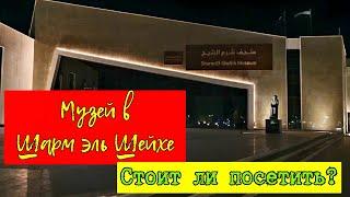 Новый музей в Шарм эль Шейхе экскурсия цена график