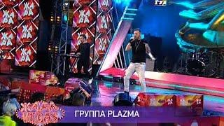 PLAZMA - Lonely - live Жара в Вегасе 2 апреля 2017 г.