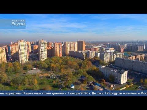 Новости Реутова 07.11.2019