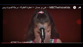 Песня сирийской девочки о войне заставила плакать весь зал(Песня сирийской девочки о войне в ее стране и потерянном детстве заставляет плакать миллионы людей по всем..., 2016-01-14T05:07:25.000Z)