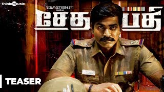Sethupathi Official Teaser | Vijay Sethupathi | Remya Nambeesan | S.U.Arun Kumar | Nivas K Prasanna