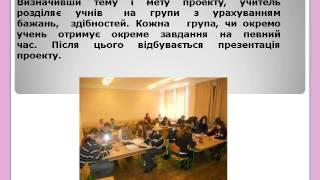 Метод проектів на уроках математики  Вчитель Бібрської ЗОШ І ІІІ ст  ім  Уляни Кравченко Боднар Г Я