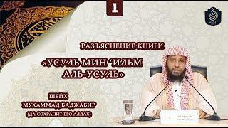 Усуль мин 'ильм аль-усуль [ 1 урок ] — Шейх Мухаммад Баджабир ᴴᴰ
