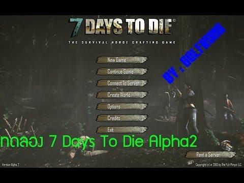 [TGE]:ของใหม่ๆไฉไลกว่าเดิม 7 Days To Die Alpha2 By GolfkunG