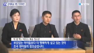 北 강제북송 청소년 기자회견…처형설 반박 / YTN