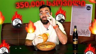 ცეცხლოვანი ბურგერი 350 000 სკოვილი  Chings Burgers