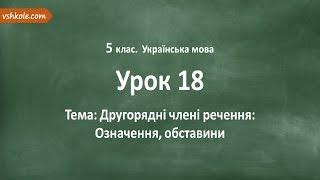 #18 Другорядні члені речення: означення, обставини. Відеоурок з української мови 5 клас