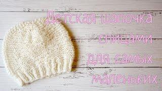Вязание для малышей, детская шапочка спицами по кругу