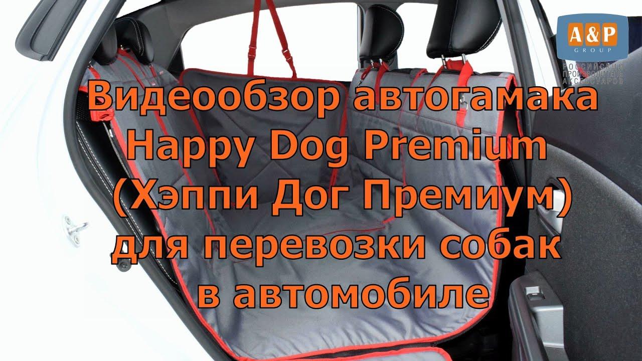 Видеообзор автогамак Happy Dog Premium (Хэппи Дог Премиум) для перевозки собак в автомобиле