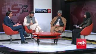 TAWDE KHABARE: Death of Afghans In Syrian War Discussed