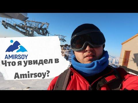 Что есть в AMIRSOY?