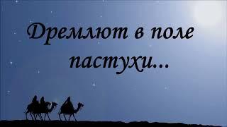 Альбом ' Ты незримо со мной' - Дремлют в поле пастухи   МСЦ ЕХБ