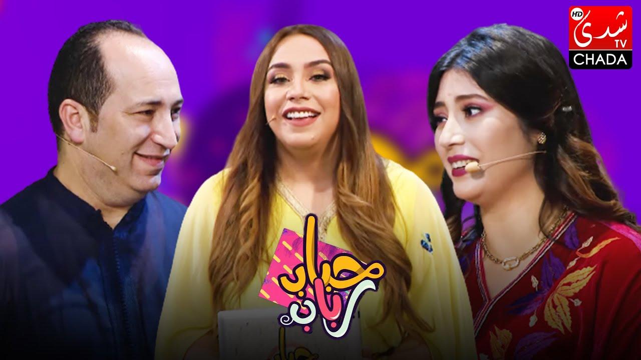 برنامج حباب رباب - الحلقة الـ 25 الموسم الثاني |  فيصل بن حدو و دليلة مكسوب | الحلقة كاملة