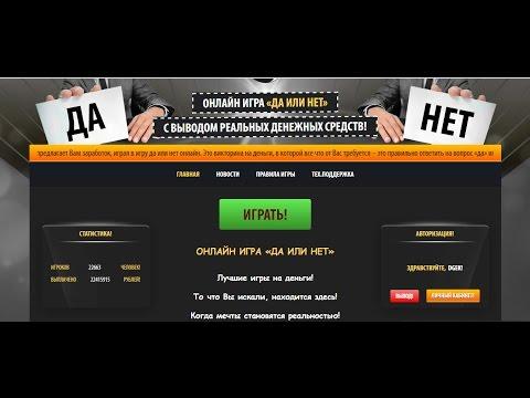 Вся правда об онлайн игре на деньги Да или Нет!