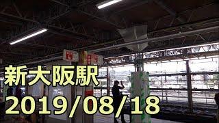 【新大阪工事レポ68】御堂筋線 新大阪駅改良工事 2019/08/18