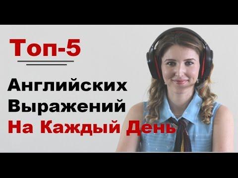 аудио уроки английского оксана долинка