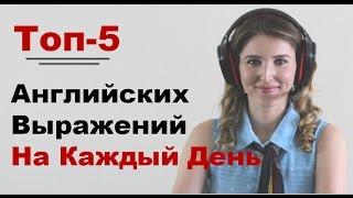 Английские Фразы на Каждый День. Разговорный Английский ВидеоУрок.