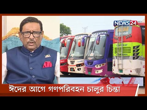 গণপরিবহন চালুর কথা ভাবছে সরকার 1May.21  Public Transport
