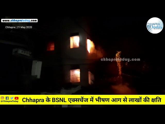 #Chhapra में BSNL एक्सचेंज में आग से लाखों की क्षति, आंशिक रूप से सेवा भी बाधित