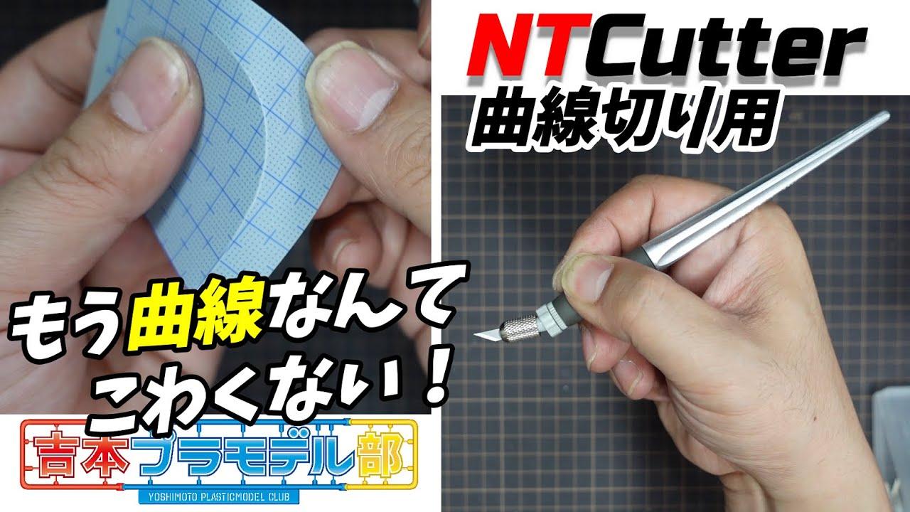 【NTcutter】曲線切り用デザインナイフの切り心地を試してみた!
