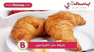 Repeat youtube video طريقة عمل الكرواسون - How to Make Croissants