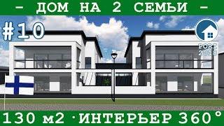 Финский дом на две семьи 2*130 м2 | Wienerberger JokiDuo - №22 на Asuntomessut 2018 | #10
