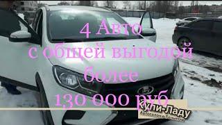 4 Авто с общей выгодой более 130 000 руб! Автосалон Купи-Ладу Тольятти