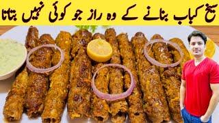 Seekh Kabab Recipe By Ijaz Ansari  توے پر بازار سے بہتر سیخ کباب بنائیں  Secrets Of Kabab Recipe