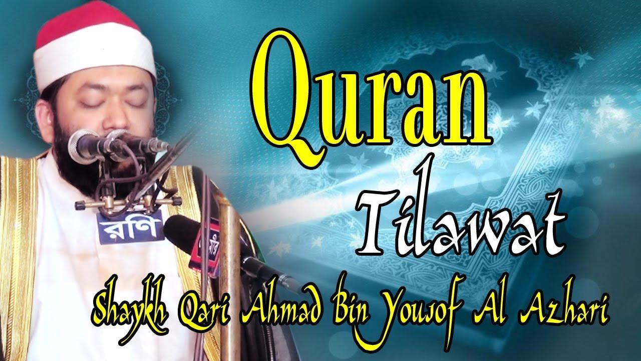 Download Quran Tilawat   Shaykh Qari Ahmad Bin Yousuf Al Azhari   2019