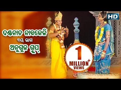 DANDA NACHA - Angul Group - Part 3 (Nabakeli) ଦଣ୍ଡନାଚ (ନାବକେଳି)    Sarthak Music   Sidharth Bhakti