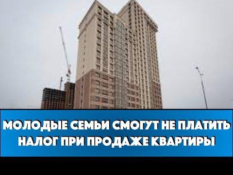 Молодые семьи смогут не платить налог при продаже квартиры