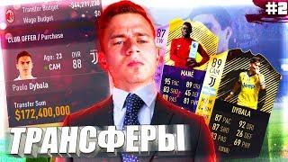 ТРАНСФЕРЫ !!! ⚽ КАРЬЕРА MILAN ⚽ FIFA 18 [#2]