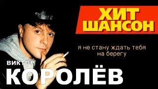 Виктор Королев -  Я не стану ждать на берегу (VIDEO)