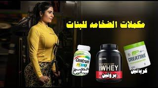 مكملات زيادة الوزن للبنات